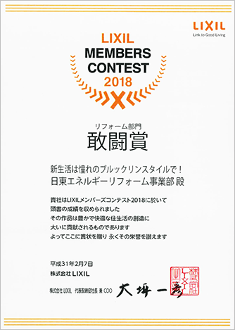 LIXIL MEMBERS CONTEST 2018