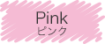 PINK - ピンク